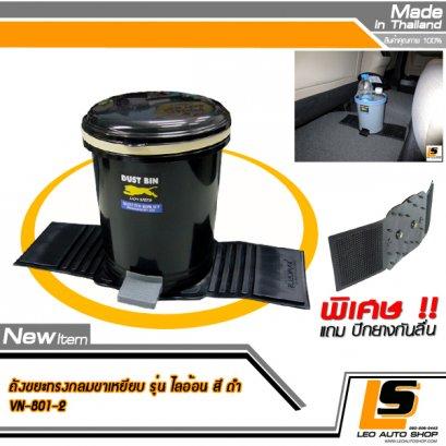 LEOMAX ถังขยะติดรถยนต์ พร้อมพื้นยางกันลื่น รุ่นทรงกลม รุ่นมีขาเหยียบเปิดฝา (สีดำ)