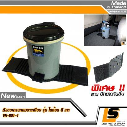LEOMAX ถังขยะติดรถยนต์ พร้อมพื้นยางกันลื่น รุ่นทรงกลม รุ่นมีขาเหยียบเปิดฝา (สีเทา)