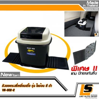 LEOMAX Car Dust Bin with Anti-slip - Model LION - Color black