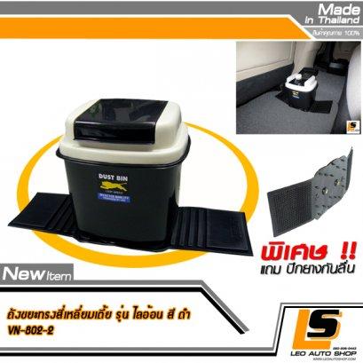 LEOMAX Car Dust Bin with Anti-slip - Model LION - Color black
