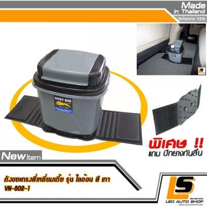 LEOMAX Car Dust Bin with Anti-slip - Model LION - Color grey