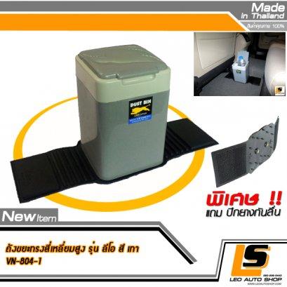 LEOMAX Dust Bin Model Leowith Anti-slip base (Color Grey)