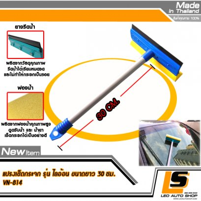 LEOMAX CAR GLASS WIPER with Drainer Rubber Model Lion (30 Cm. Length)