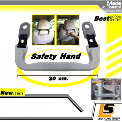 LEOMAX มือจับเบาะหลัง ติดตั้งกับแกนคอหมอนหนุนศีรษะ รุ่น safety Hand Model No. HD-10 แพค 1 ชิ้น (สีเทา)