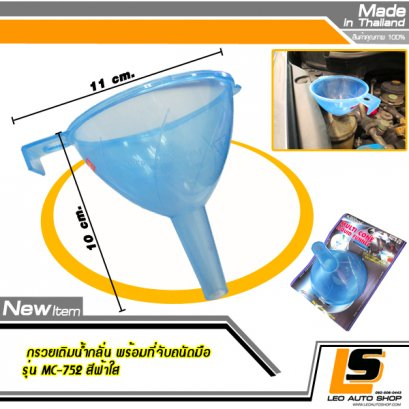 LEOMAX cone filling distilled water Handle Model MC-752 Blue with 1 pack