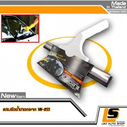LEOMAX แปรงรีดน้ำกระจกรถยนต์ ด้ามจับพลาสติกกระชับมือ พร้อมเหล็กอลูมิเนียมจับยางรีดน้ำคุณภาพ ไม่เป็นสนิม รุ่น VN-855 (สีขาว)
