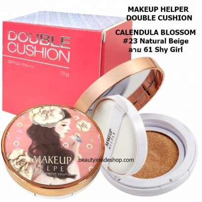 แป้งคูชั่น MAKEUP HELPER DOUBLE CUSHION CALENDULA BLOSSOM #23 Natural Beige ลาย 61 Shy Girl 13g.
