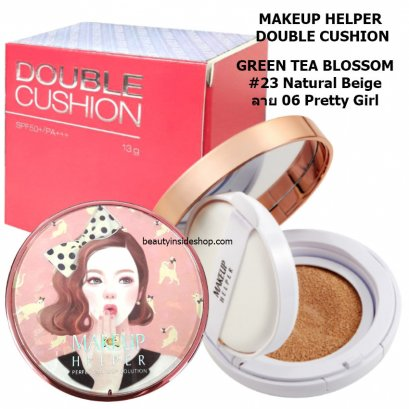 แป้งคูชั่น MAKEUP HELPER DOUBLE CUSHION CALENDULA BLOSSOM #23 Natural Beige ลาย 06 Pretty Girl 13g.
