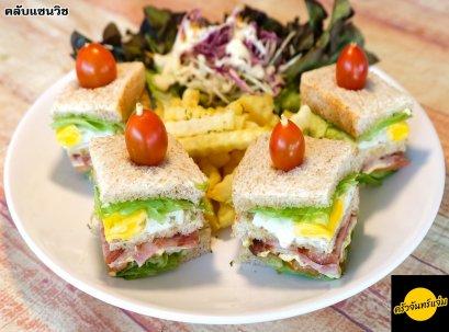 คลับแซนวิช-Club Sandwich