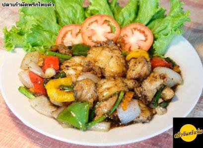 ปลาเก๋าผัดพริกไทยดำ