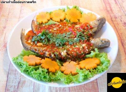 ปลาเนื้ออ่อนราดพริก