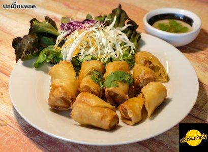 ปอเปี๊ยะทอด-Fried spring rolls