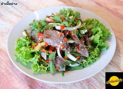 ยำเนื้อย่าง-Grilled beef spicy salad