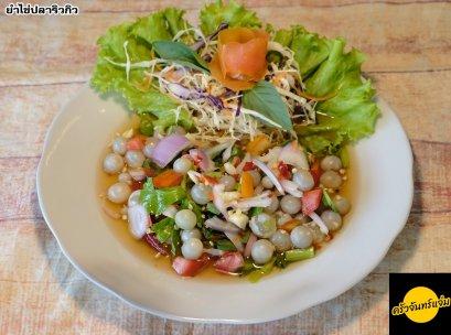ยำไข่ปลาริวกิว-Spicy salad ryukyu fish roe