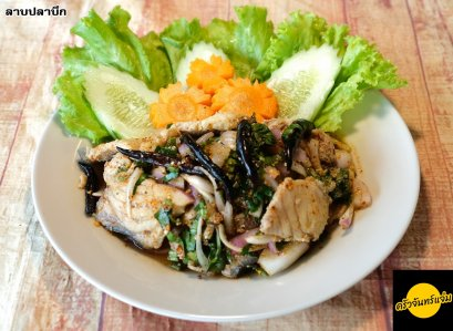ลาบปลาบึก-Spicy Giant catfish salad with herbs