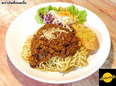 สปาเก็ตตี้ซอสเนื้อ-Spaghetti bolognese
