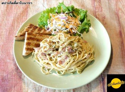 สปาเก็ตตี้คาโบนารา-Spaghetti Carbonara