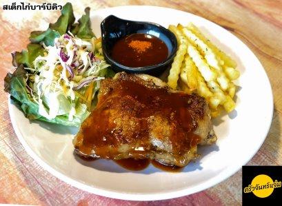 สเต็กไก่บาร์บิคิว-BBQ Chicken Steak