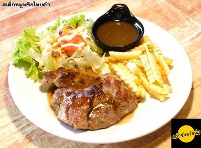 สเต็กหมูพริกไทยดำ-Black Pepper Pork Steak