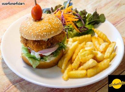 เบอร์เกอร์ปลาเฟรนฟราย-ฺFish burger With French fries