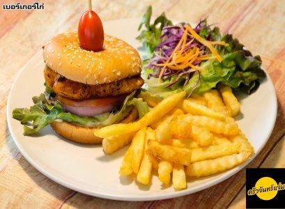 เบอร์เกอร์ไก่เฟรนช์ฟราย-Chicken Burger With French fries