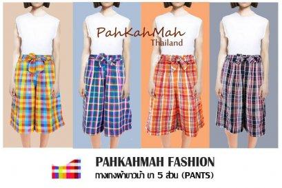 PAHKAHMAH PANTS