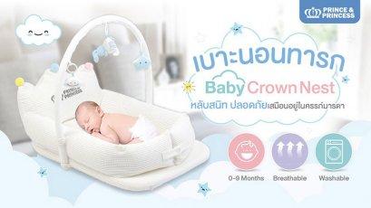 เบาะนอนทารก Baby Crown Nest – Prince&Princess จัดส่งฟรี