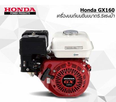 เครื่องยนต์เบนซิน รุ่น GX160 5.5HP  HONDA