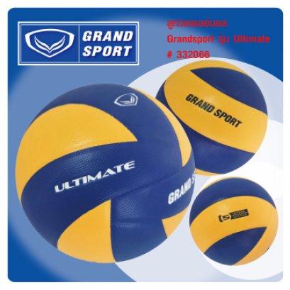 ลูกวอลเลย์บอล วอลเลย์บอล Grandsport รุ่น Ultimate # 332066