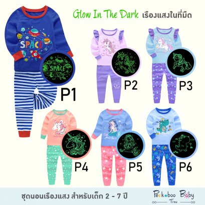 Pajama - Glow in the Dark (P1-P7)
