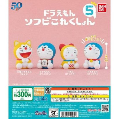 DORAEMON SOFVI COLLECTION 5 ครบชุด