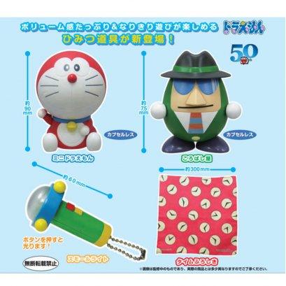 Doraemon Secret Items กาชาปองของวิเศษโดเรม่อน