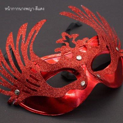 หน้ากากแฟนซีนางพญา สีแดง