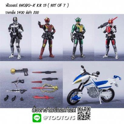 Shodo-X Kamen Rider 13 โชโดเอ็กซ์ ไรเดอร์ชุดที่ 13 ครบชุด 7 กล่อง