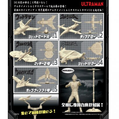 ULTRAMAN ULTIMATE TSUBURAYA SUPER WEAPON PART 1