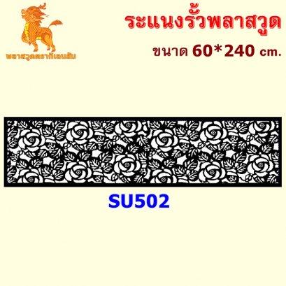 SU502 ระแนงรั้วพลาสวูด ขนาด 60*240 cm.