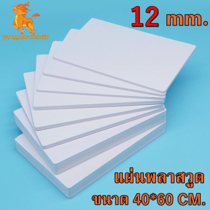 แผ่นพลาสวูด ภายนอก-ภายใน ขนาด 40*60 cm. ความหนา 12 mm.