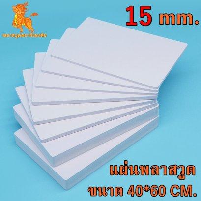 แผ่นพลาสวูด ภายนอก-ภายใน ขนาด 40*60 cm. ความหนา 15 mm.