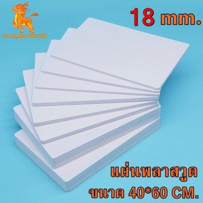 แผ่นพลาสวูด ภายนอก-ภายใน ขนาด 40*60 cm. ความหนา 18 mm.