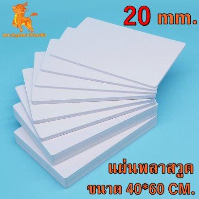 แผ่นพลาสวูด ภายนอก-ภายใน ขนาด 40*60 cm. ความหนา 20 mm.