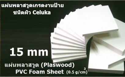 พลาสวูด ชนิด Celuka sheet ขนาด 15 มิลลิเมตร