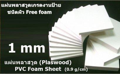 พลาสวูด ชนิด Free foam ขนาด 1 มิลลิเมตร