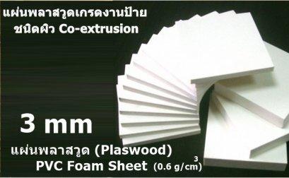 พลาสวูด ชนิด Co-extrussion ขนาด 3 มิลลิเมตร