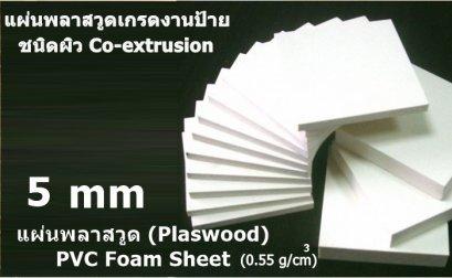 พลาสวูด ชนิด Co-extrussion ขนาด 5 มิลลิเมตร