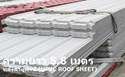 หลังคายูพีวีซี ความยาว 5.8  เมตร (UPVC ROOF SHEET)