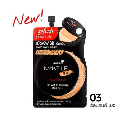 No.03 (Almond Beige) Nami Make Up Pro BB Wet to Powder SPF40 PA+++ (New formula) 1 Sachet