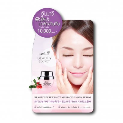 Nami Beauty Secret Massage & Mask Serum 1 Sachet