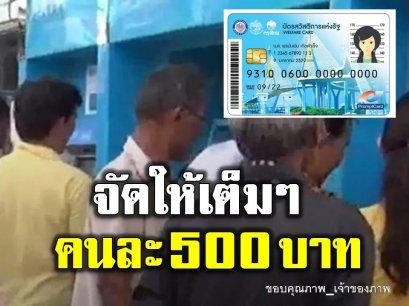 เฮทั้งประเทศ!! อนุมัติจัดเงินให้คนละ 500 บาท เพื่อคนรายได้น้อยใช้จ่ายช่วงปีใหม่