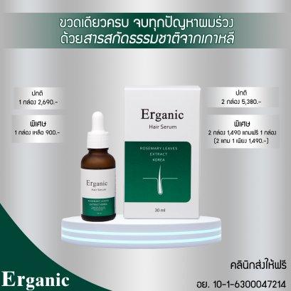 ERGANIC 2 แถม 1