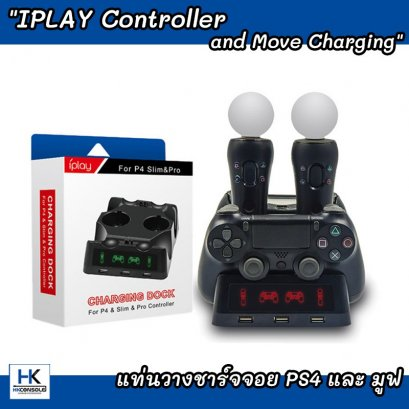 IPLAY Controller and Move Charging แท่นวางชาร์จจอย PS4 และ มูฟ ชาร์จได้2จอย2มูฟพร้อมกัน มีไฟบอกสถานะตอนชาร์จ PS4 Dock